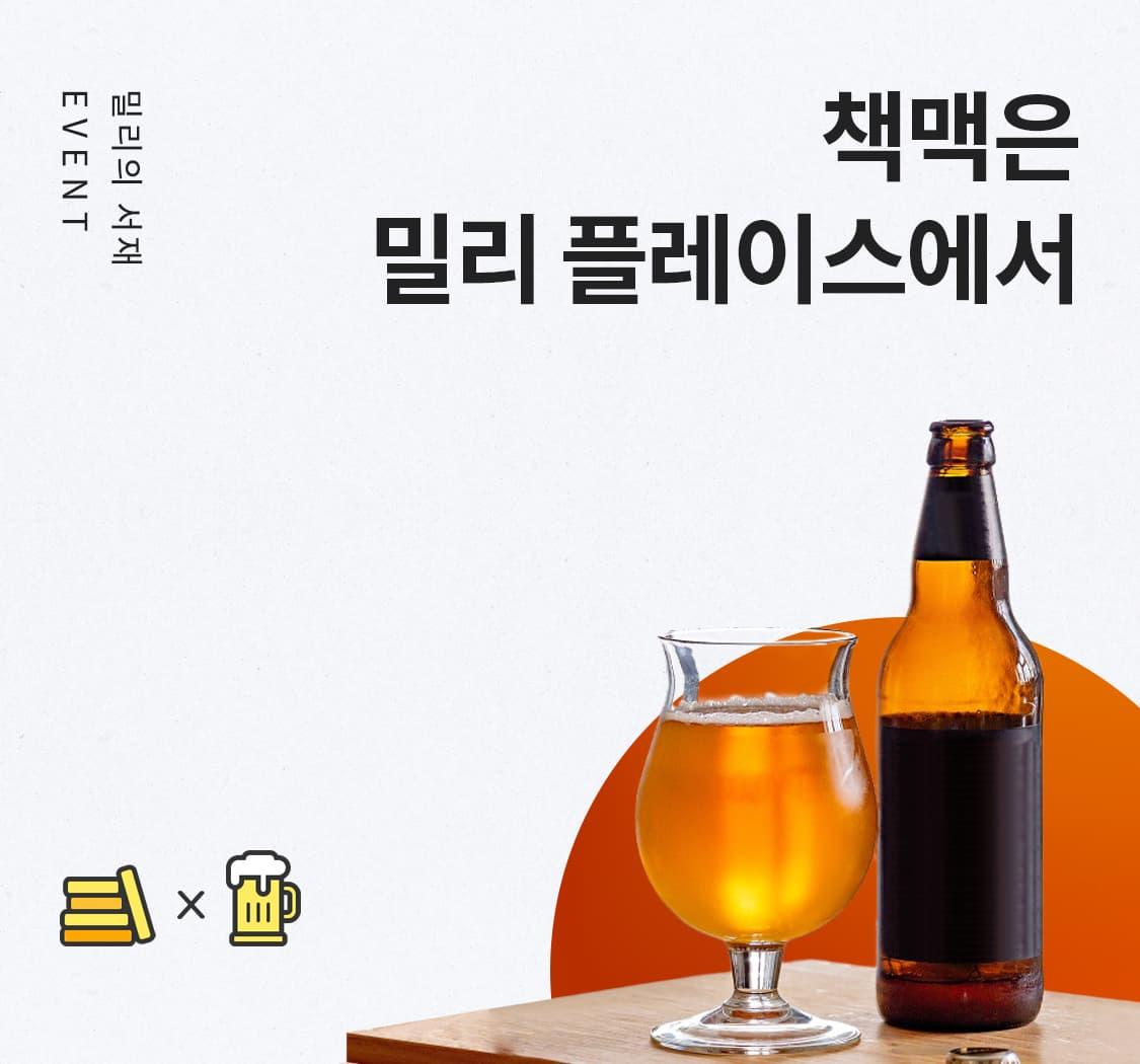 책맥_마케팅