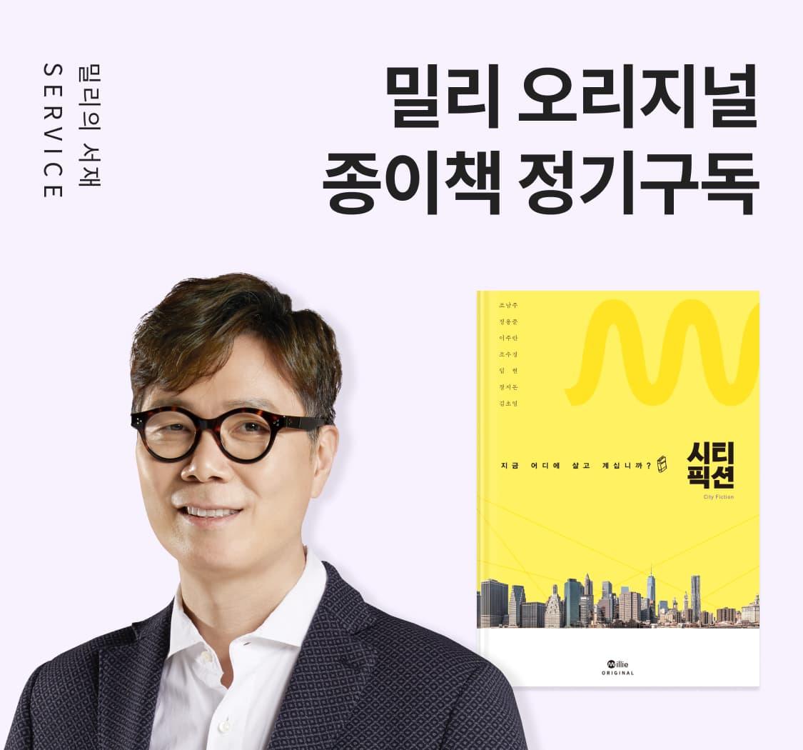 밀오종정_정식오픈/김영하