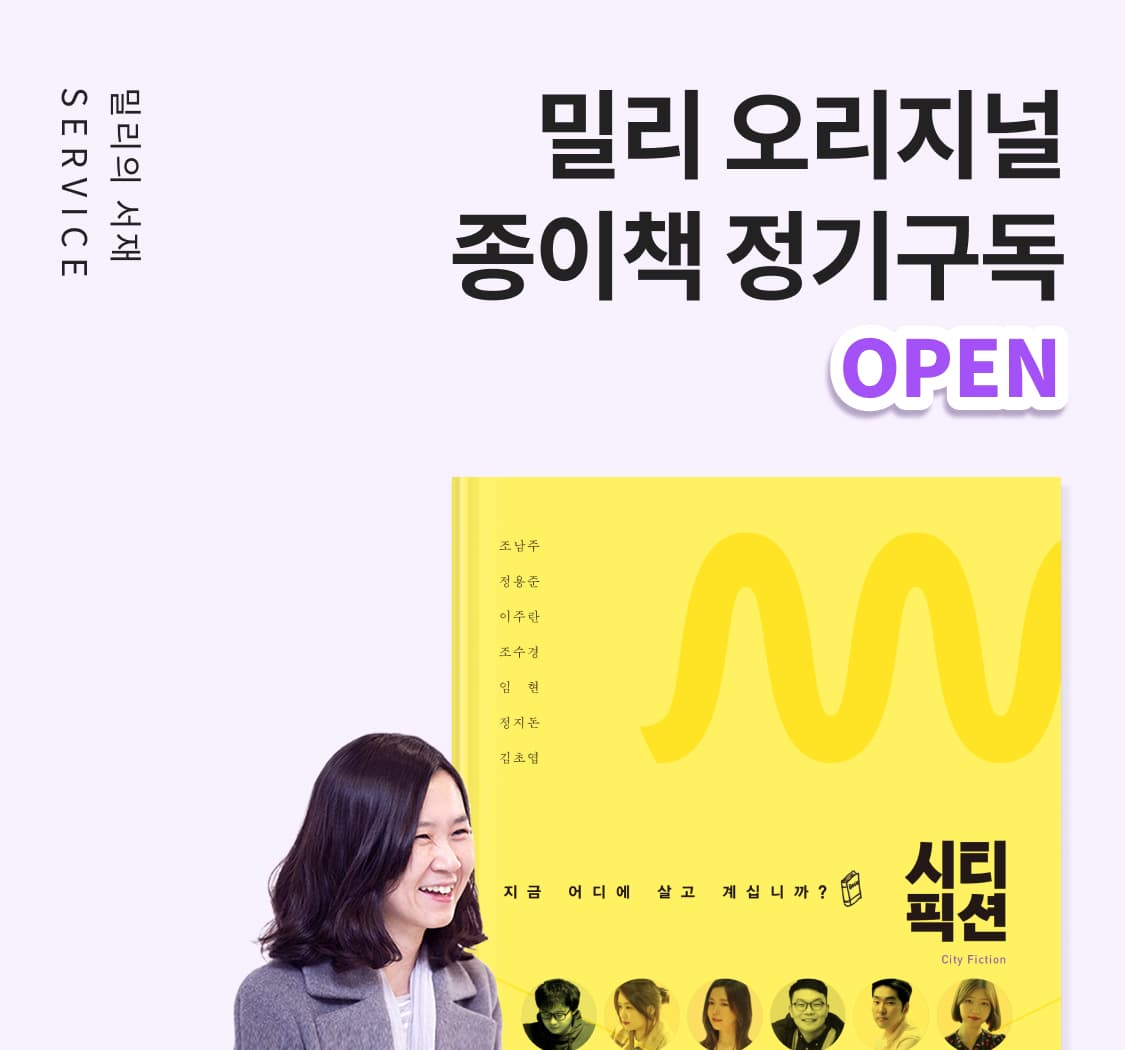 밀리 오리지널 종이책 정기구독