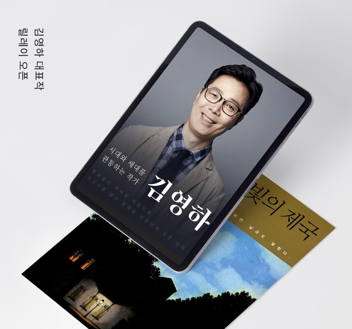김영하 페이지