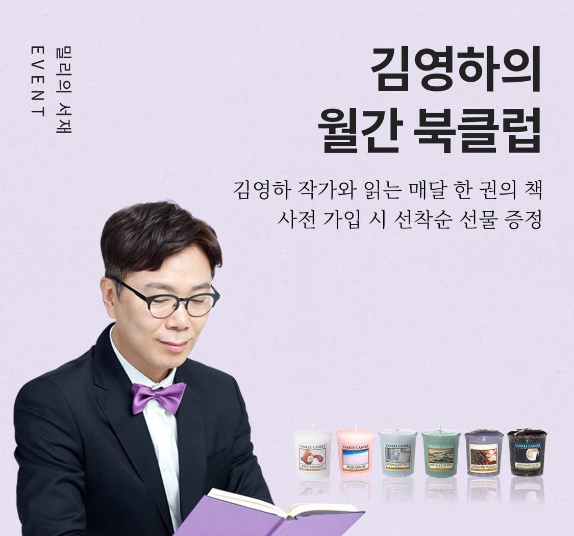김영하의 완독클럽_사전가입