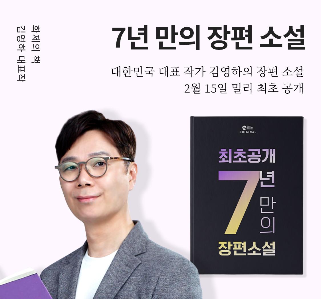 김영하대표작페이지