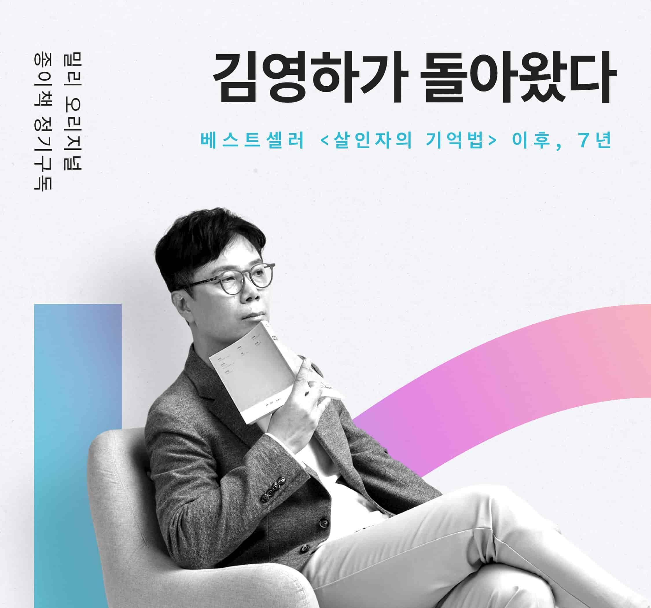 밀오종정_김영하_정식오픈