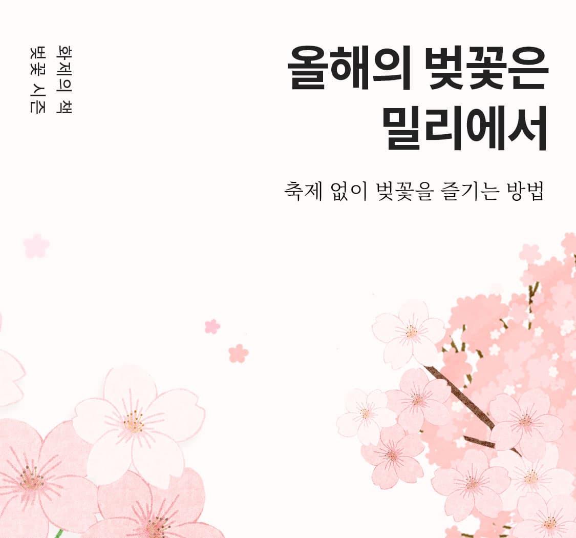 벚꽃 시즈널 이슈 대응