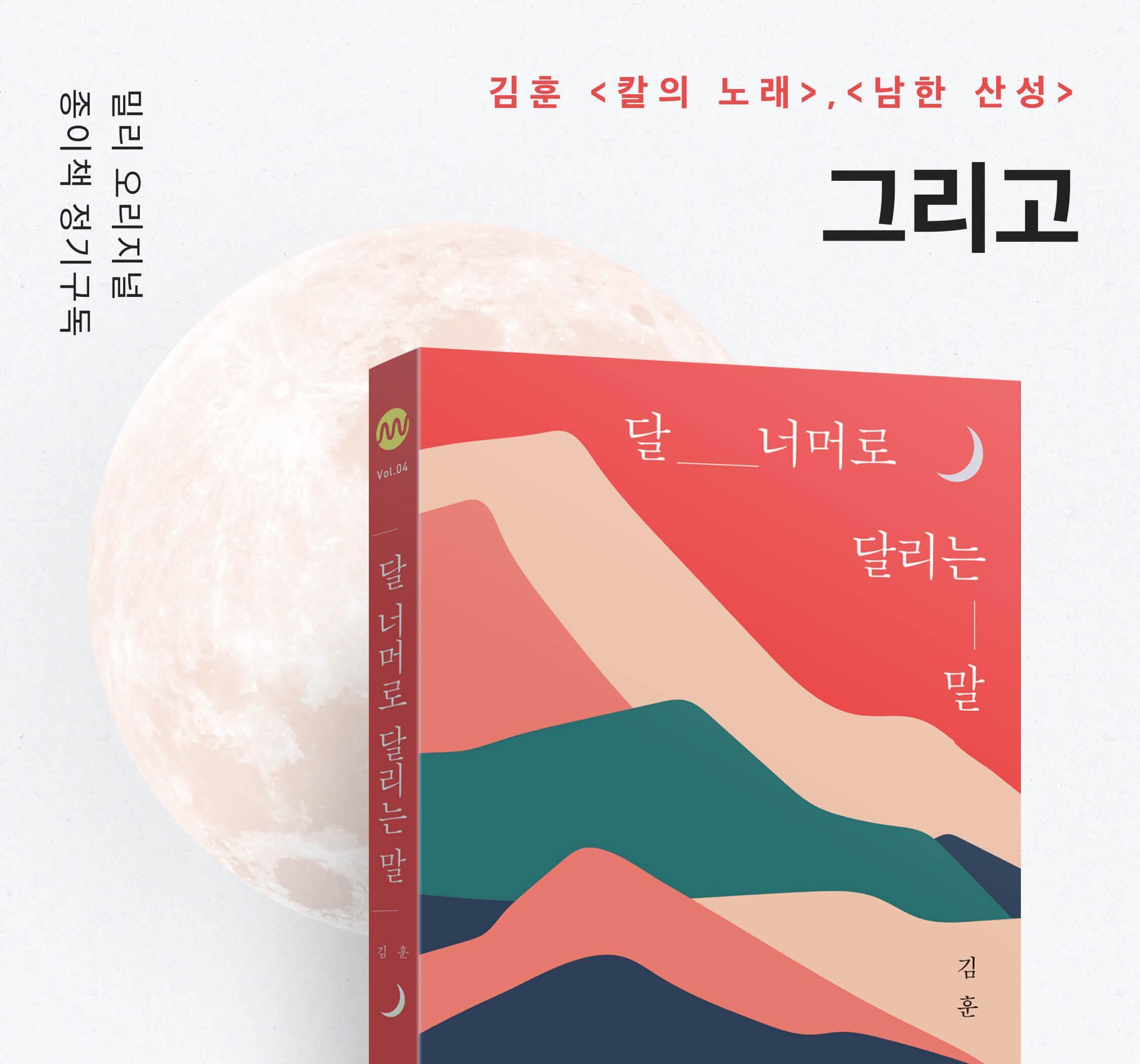 종이책오리지널_김훈
